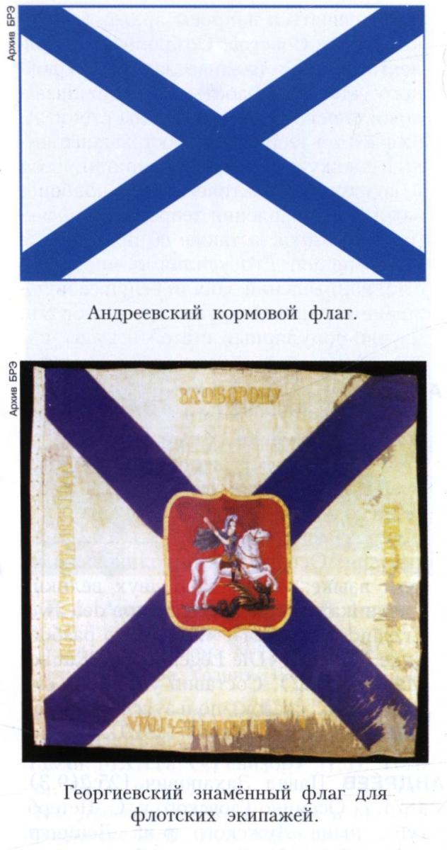 Как сделать андреевский флаг своими руками 33