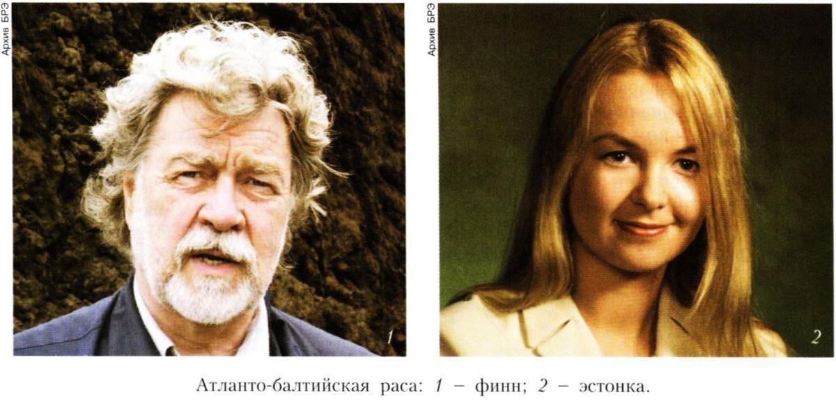 АТЛАНТО-БАЛТИЙСКАЯ РАСА,