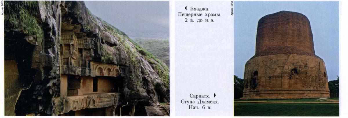 экономический памятник древней индии 11 букв