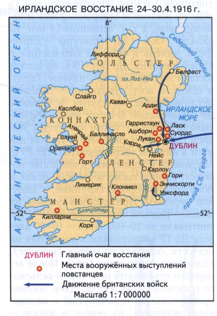 Ирландское восстание 1916 года