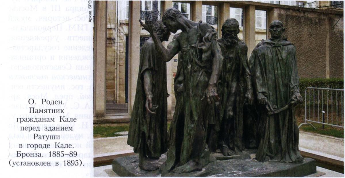 Скульптуры историческо-бытового жанра