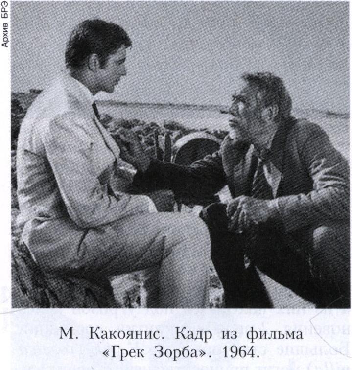 Какоянис (Καϰσγιάννης) Михалис