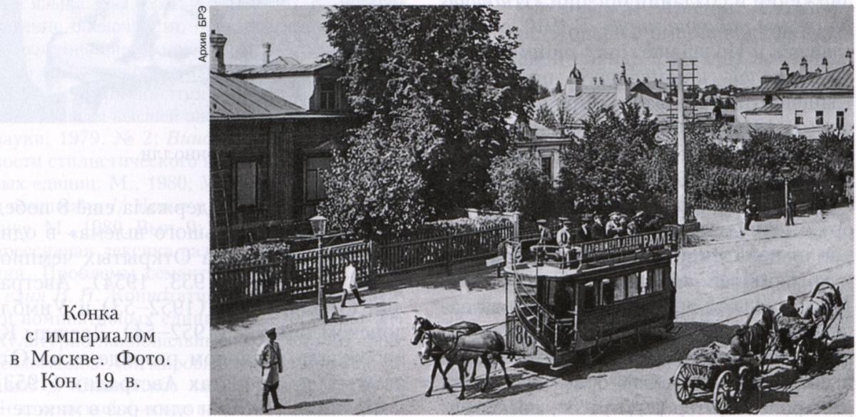 Конно-железная дорога