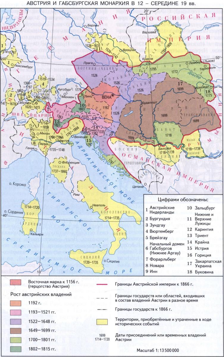 Процесс создания Габсбургской империи