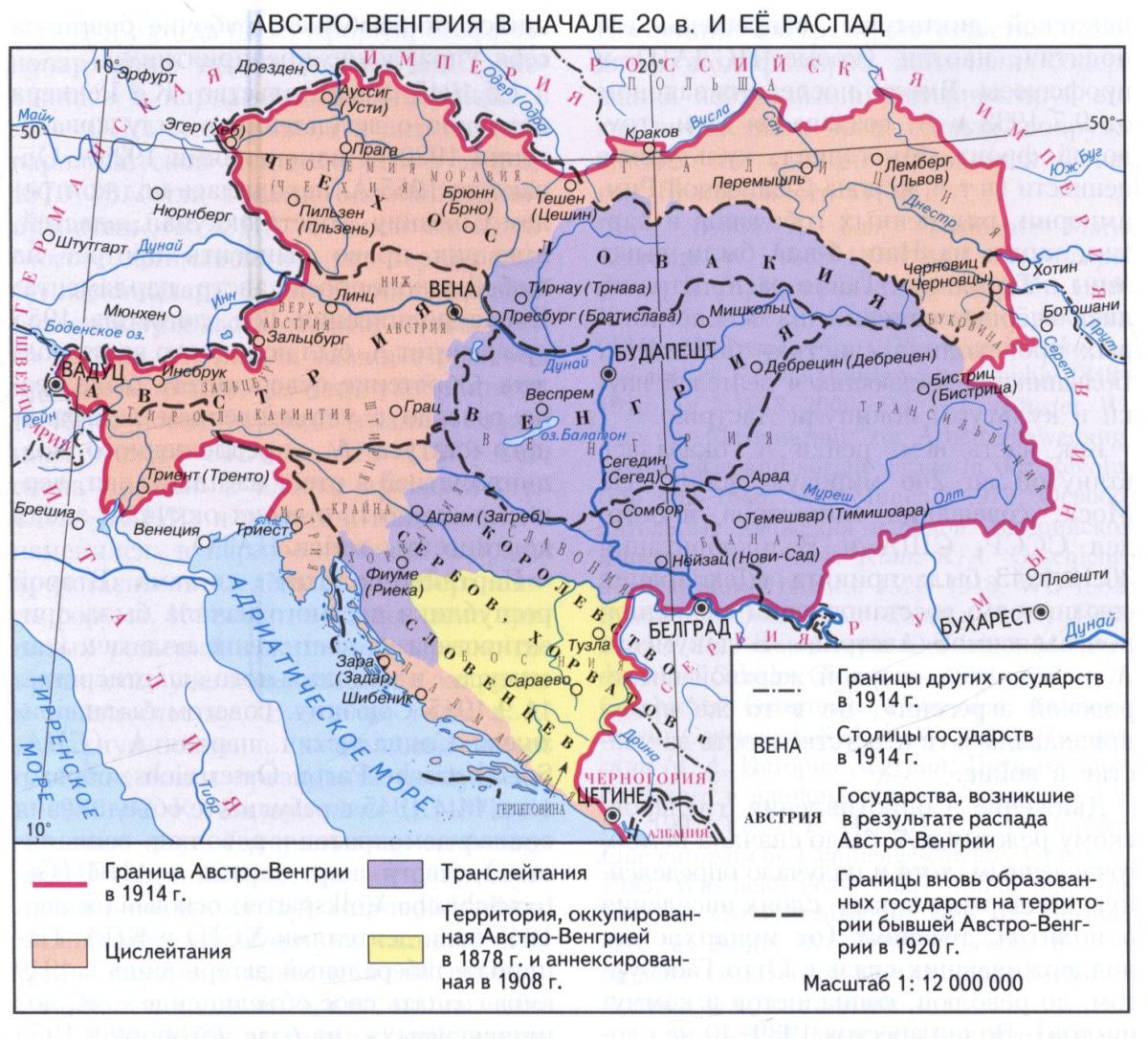 Распад Австро-Венгрии
