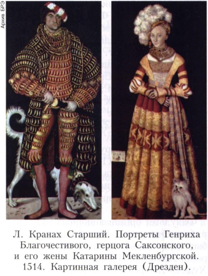 Кранах (Cranach) Лукас Старший