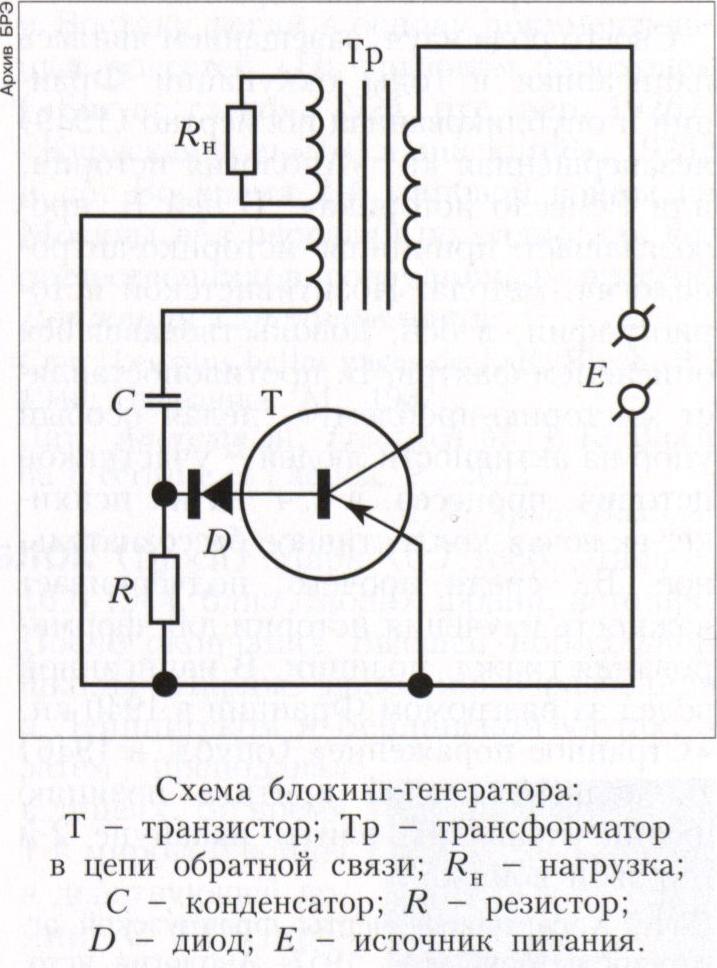 Блокинг генератор своими руками схема 86