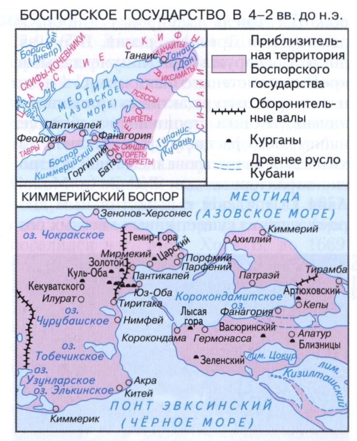 Боспорское государство