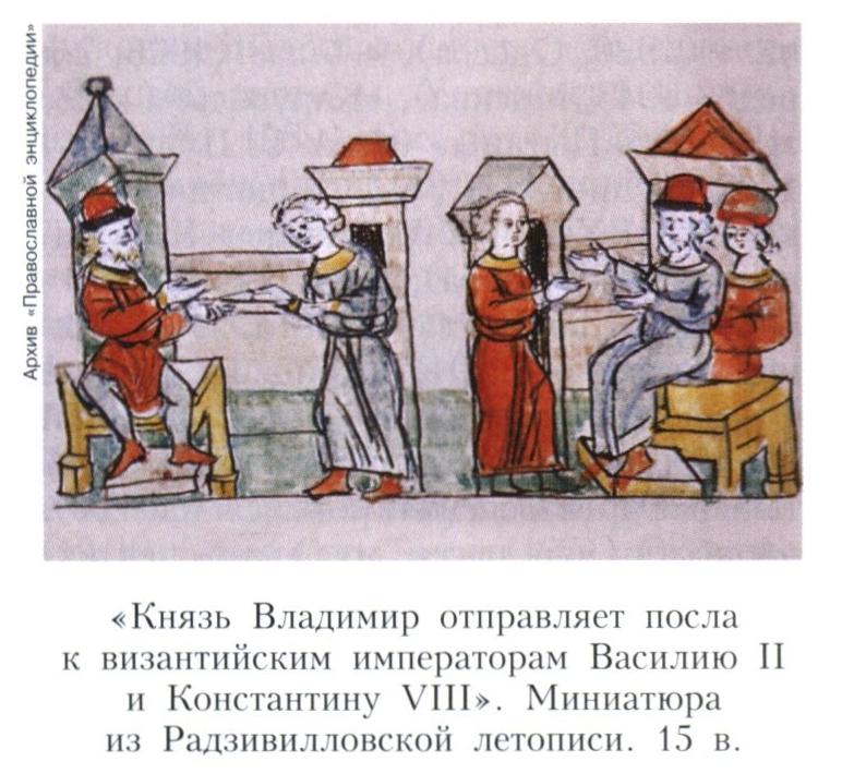 Василий II Болгаробойца