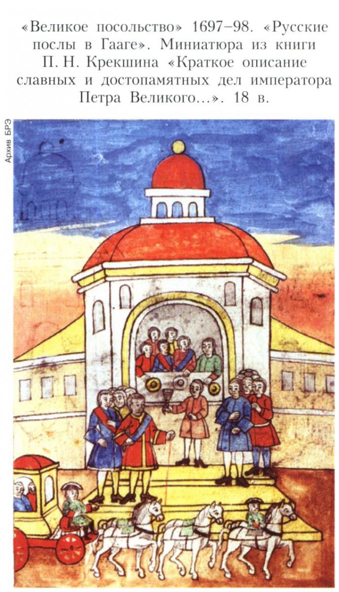 «Великое посольство» 1697-98 года