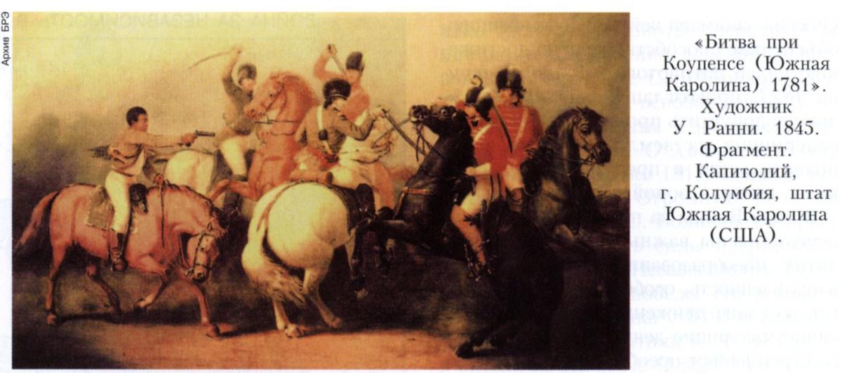 Война за независимость в Северной Америке 1775-83 годов