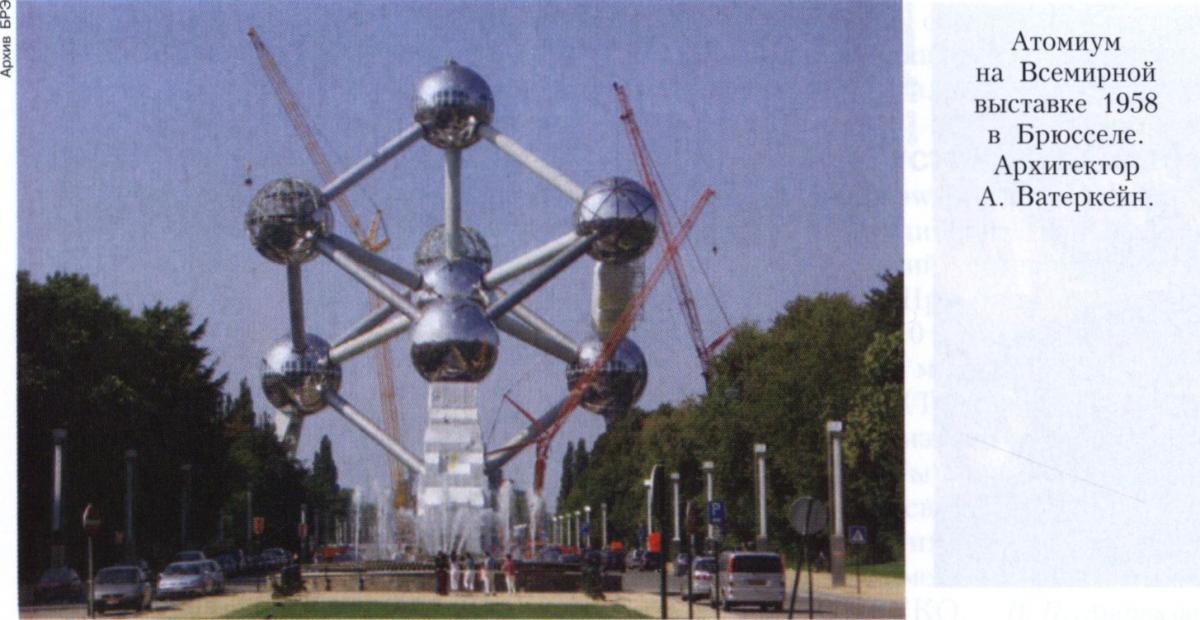 Всемирные выставки