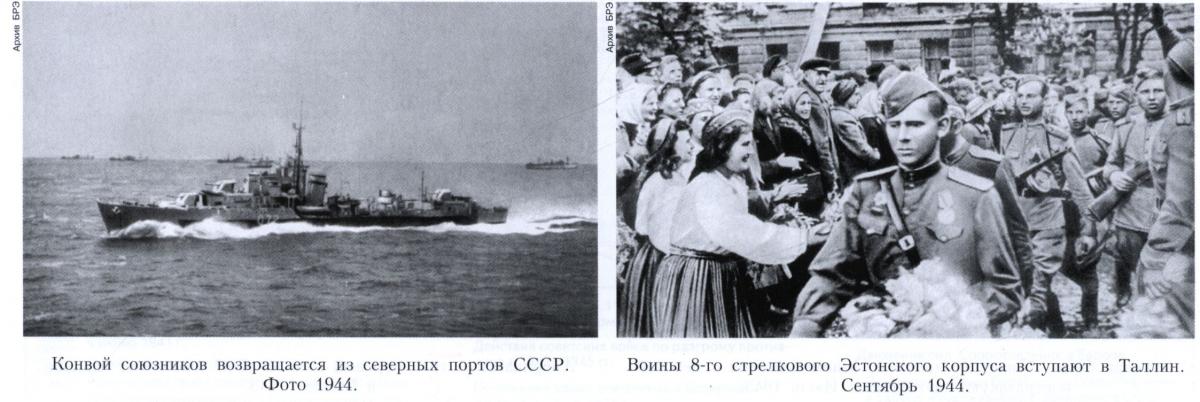 Четвёртый период войны (январь 1944 - май 1945)