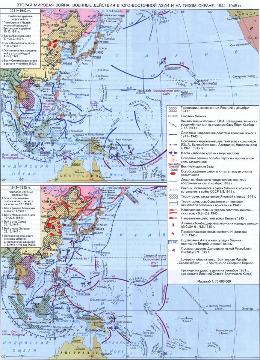 Пятый период войны (10.5 - 2.9.1945).