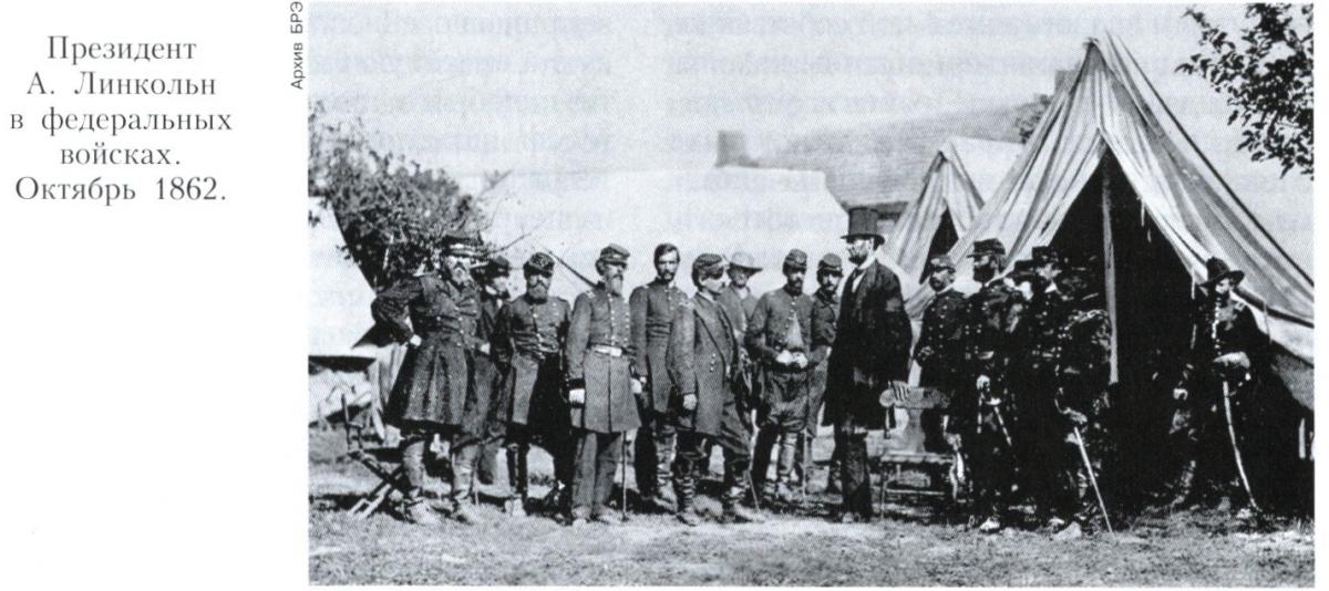 Гражданская война в США 1861-65 годов