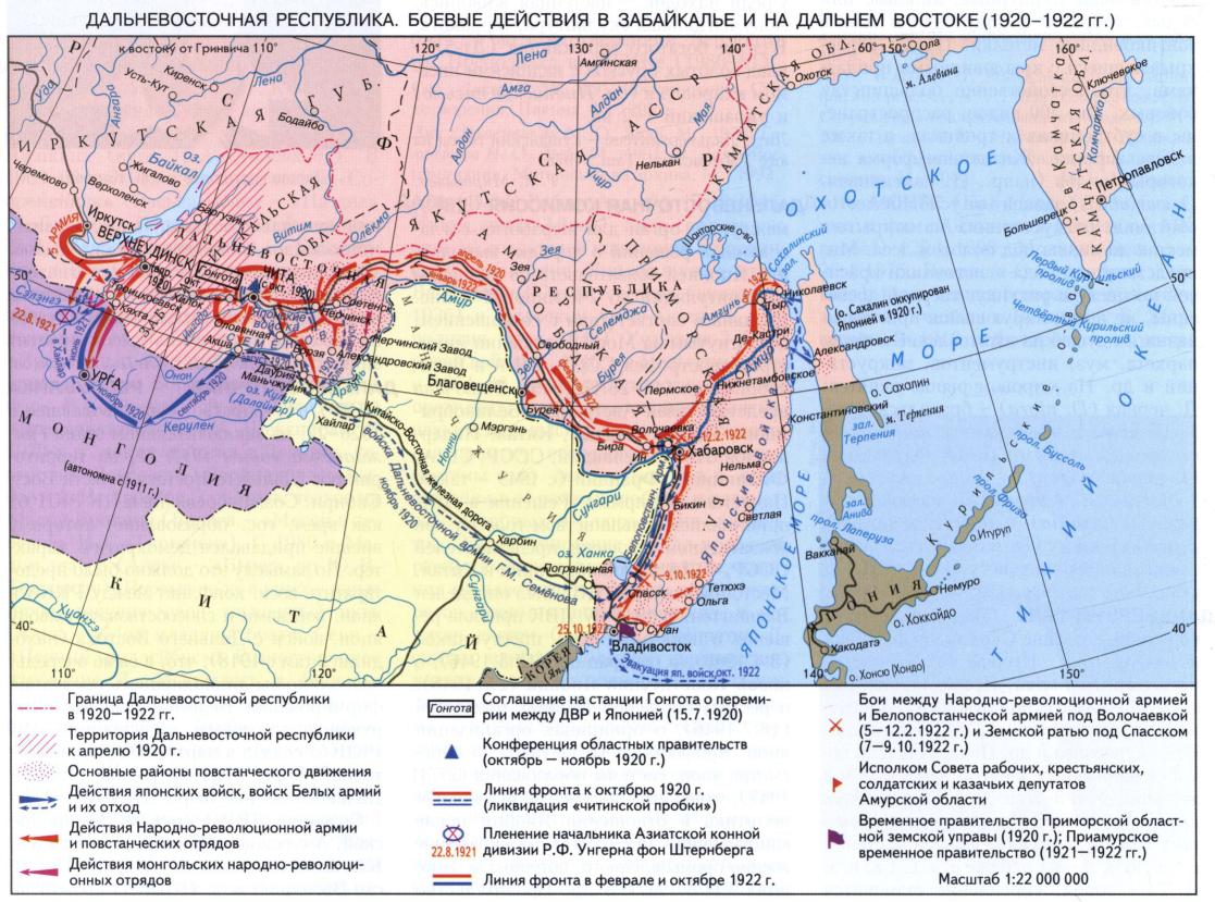 Дальневосточная республика