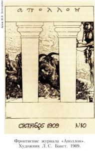 «АПОЛЛОН», российский иллюстрированный художественно-литературный журнал.
