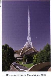 Центр искусств в Мельбурне