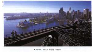Сидней, мост