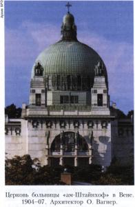 церковь больницы