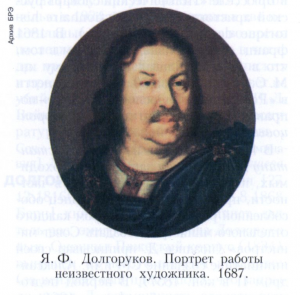 Долгоруков Яков Фёдорович