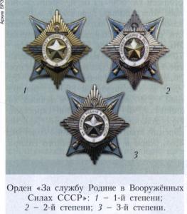 «За службу родине в вооружённых силах СССР» орден