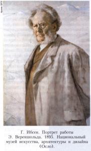 Ибсен (Ibsen) Генрик