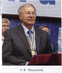 Иваницкий Александр Владимирович