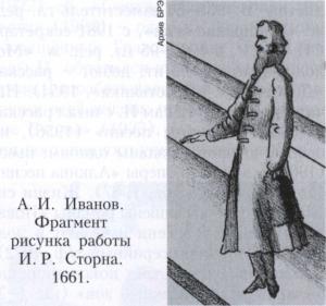Иванов Алмаз (Ерофей) Иванович