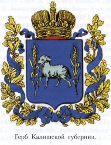 Калишская губерния