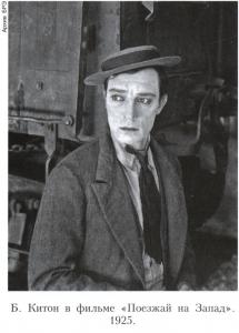 Китон (Keaton) Бестер