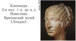 Клеопатра VII