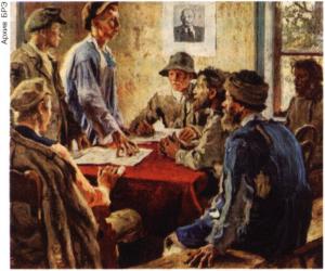 Комитеты бедноты