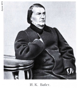 Бабст Иван Кондратьевич