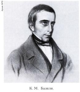 Базили Константин Михайлович