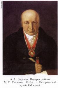 Баранов Александр Андреевич