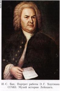 Бах (Bach) Иоганн Себастьян