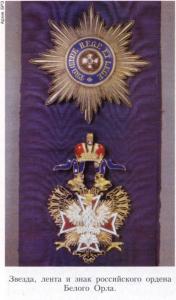 Белого Орла Орден