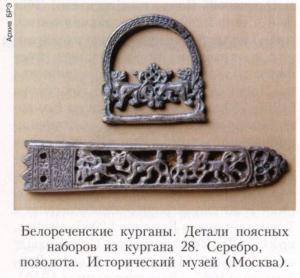 Белореченские курганы