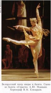 Белорусский театр оперы и балета