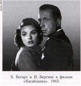 Богарт (Bogart) Хамфри