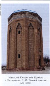 мавзолей Юсуфа