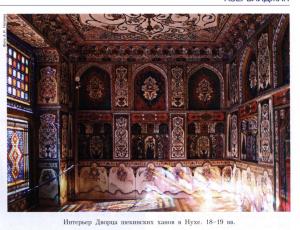 Дворец ханов