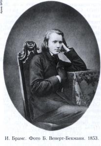 Брамс (Brahms) Иоганнес