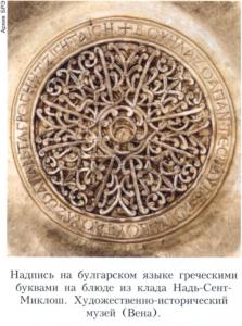 Булгарский язык