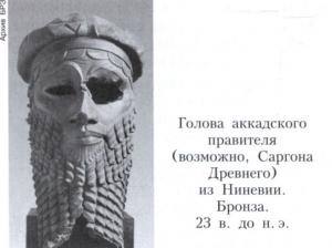 голова аккадского правителя