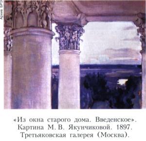 Введенское