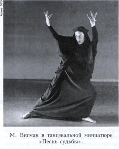 Вигман (Wigman, Wiegmann) Мари