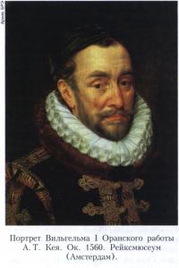 Вильгельм I Оранский