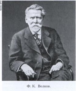 Волков (Вовк) Фёдор Кондратьевич